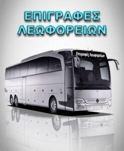 Επιγραφές Λεωφορείων