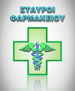 Σταυροί Φαρμακείου